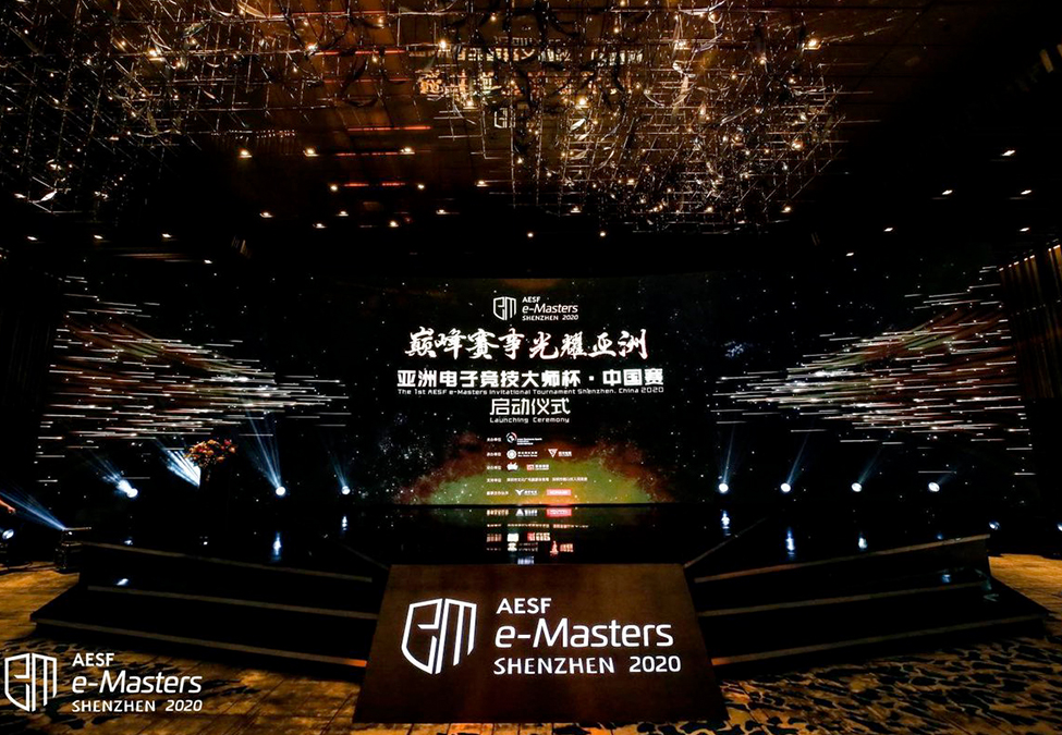 Esports Events 2020.Shenzhen Will Host Aesf E Masters Invitational Tournament In